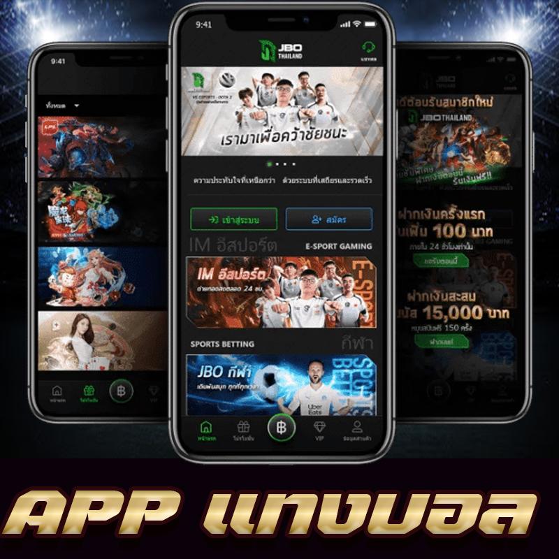 App แทงบอล JBO