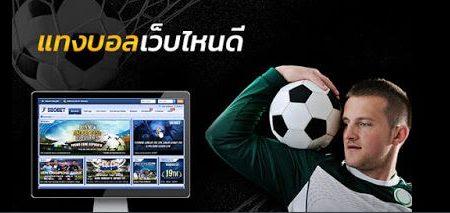 พนันบอลออนไลน์ เว็บไหนดี เว็บไซด์ของ JBO Thailand คือช่องทางที่ดีที่สุด ในปัจจุบันนี้