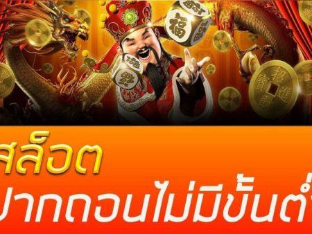 สล็อตไม่มีขั้นต่ำ ฝาก – ถอน รวดเร็ว โอนไว จ่ายจริง ต้อง JBO THAILAND