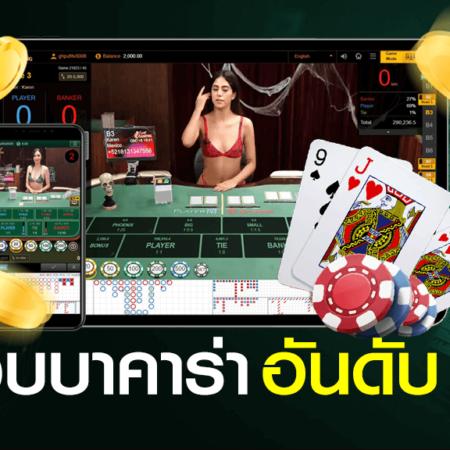 เว็บบาคาร่าออนไลน์ Baccarat online เกมไพ่ได้เงินเร็ว จบเกมได้ไม่ถึง 2 นาที
