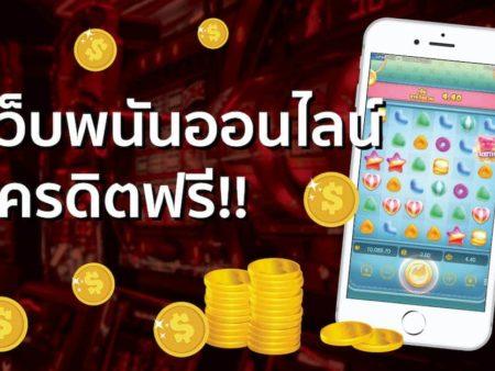 เว็บพนันออนไลน์ ฟรีเครดิต ที่ใครๆก็สามารถ ร่วมสนุกโดยไม่ต้อง ควักเงินในประเป๋า